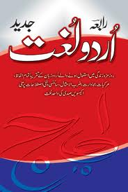 New Urdu Lughat (Dictionary)