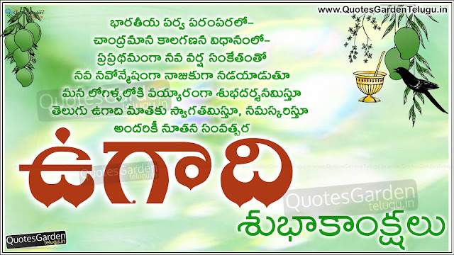 Telugu Ugadi Greetings Wishes Wallpapers