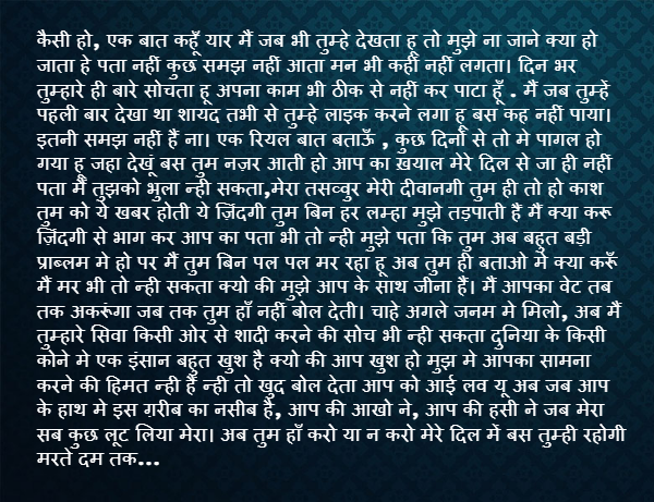 Images Of Love Letter In Hindi