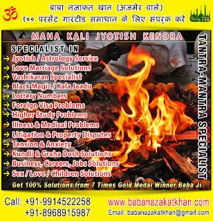 Tantra Mantra Specialist ludhiana punjab india