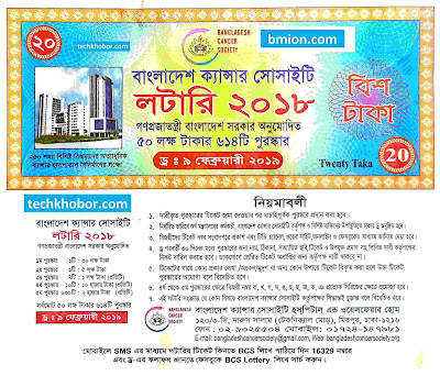 20Tk-Lottery-BCS-Lottery-Draw-9-February-2019-Bangladesh-Cancer-Society