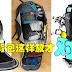 现在都流行背包旅行,但你会好奇为什么别人一个包就搞定?而你却……