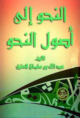 تحميل كتاب النحو إلى أصول النحو - عبد الله بن سليمان العتيق
