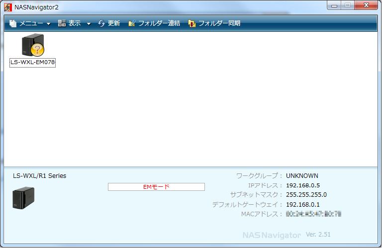 ls wxl ファームウェア アップデート 失敗
