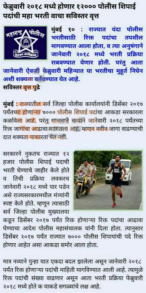Maha Police Bharati 2018