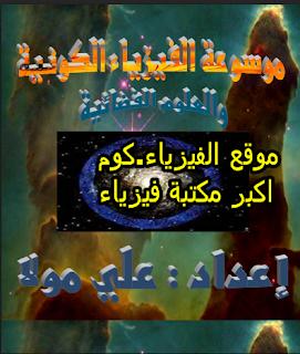تحميل موسوعة الفيزياء الفلكية وعلم الكون pdf