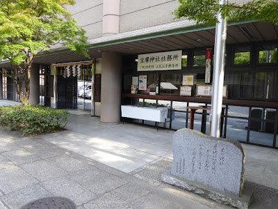 坐摩神社社務所と君が代の歌碑