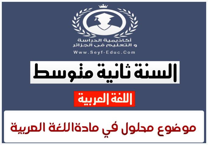 موضوع محلول في مادة اللغة العربية للسنة 2 ثانية متوسط