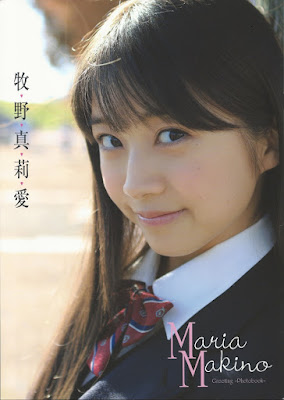 Maria Makino 牧野真莉愛 Greeting Mini-Photobook zip online dl and discussion