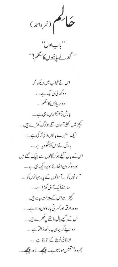Nimra Ahmed Novels Urdu