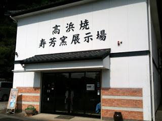 高浜焼 寿芳窯