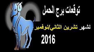 توقعات برج الحمل لشهر تشرين الثاني/ نوفمبر 2016