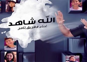 تامر حسني - فريق ذا فويس كيدز - الله شاهد ع اللي بيا