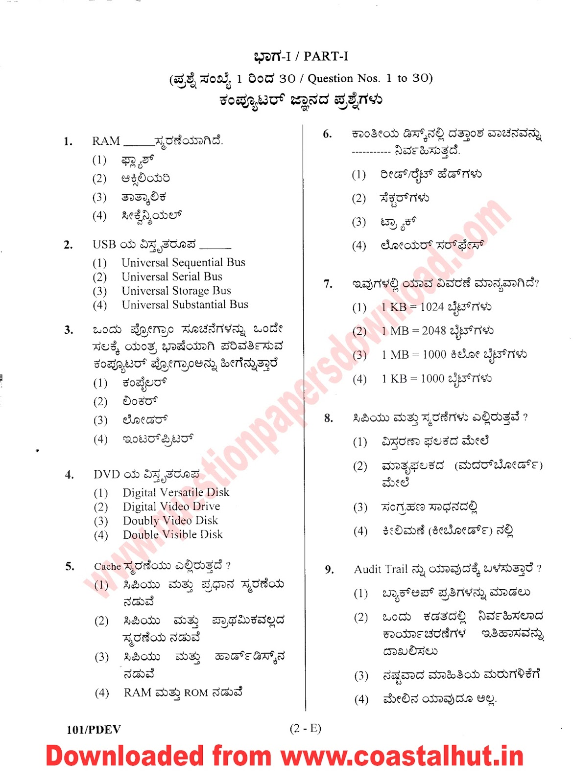 PDO PREVIOUS YEAR QUESTION PAPERS