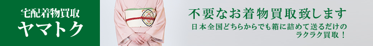 着物買取専門店の「山徳 ヤマトク」ではお着物なら高級呉服をはじめ、成人式の振袖や着物、アンティークのお着物、和装小物までなんでも高価買取致します。