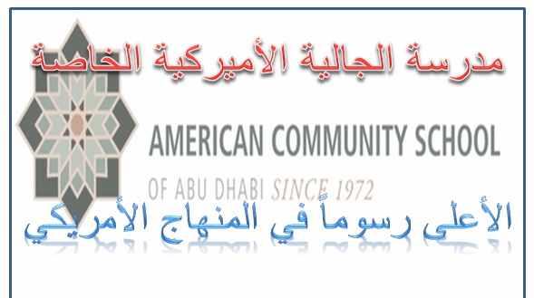 مدرسة الجالية الأميركية الخاصة بجزيرة أبوظبي الأعلى رسوماً فى المنهاج الأمريكى