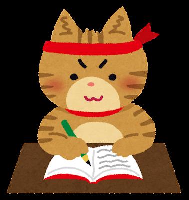 勉強をしている猫のイラスト