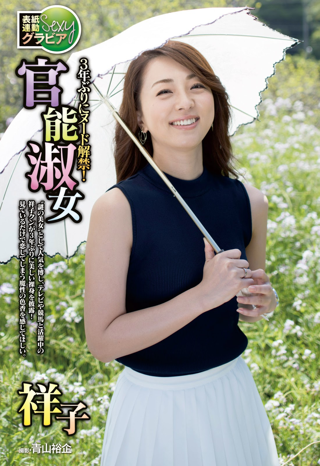 Shōko 祥子, Shukan Jitsuwa 2017.08.10 (週刊実話 2017年08月10日号)