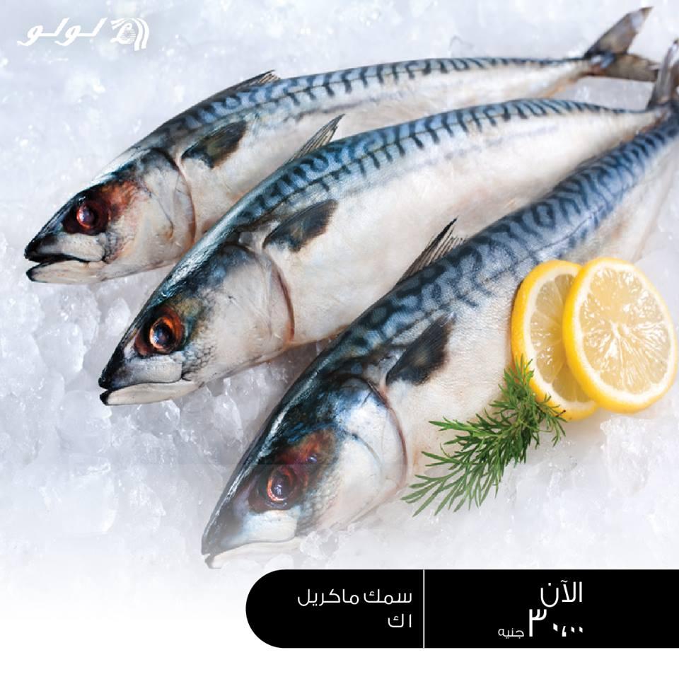 عروض لولو مصر من 4 اغسطس 2018 حتى نفاذ الكمية عروض الاسماك