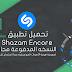 التطبيق المميز Shazam Encore لمعرفة اسم اي اغنية من لحن قصير او مقطع منها (النسخة المدفوعة كاملة مجاناً)