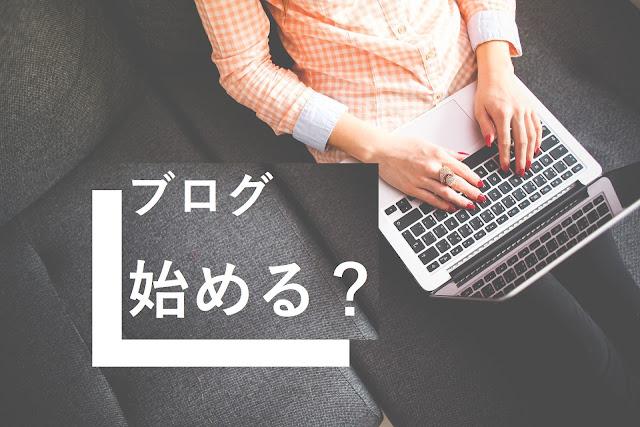 ブログ運営初心者必見!ブログの始め方