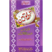 tuhfa-e-khawateen-by-ashiq-ilahi