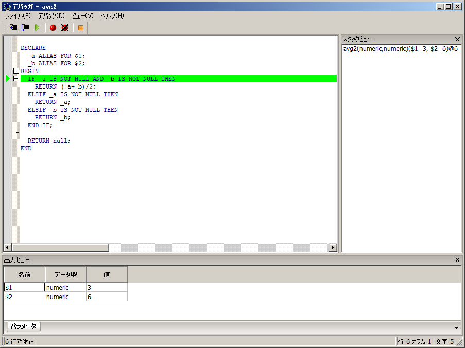 PostgreSQL Deep Dive: PL/pgSQLデバッガを使ってみよう