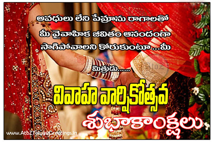 Marriage Anniversary Quotes In Telugu Wedding Anniversary Hd