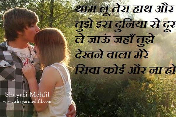 Short Sweet Hindi Shayari Words to Propose A Girl Shayari Mehfil