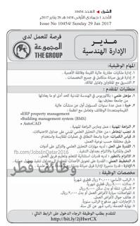 وظائف خالية فى مؤسسة المجموعة الدولية فى قطر 2017