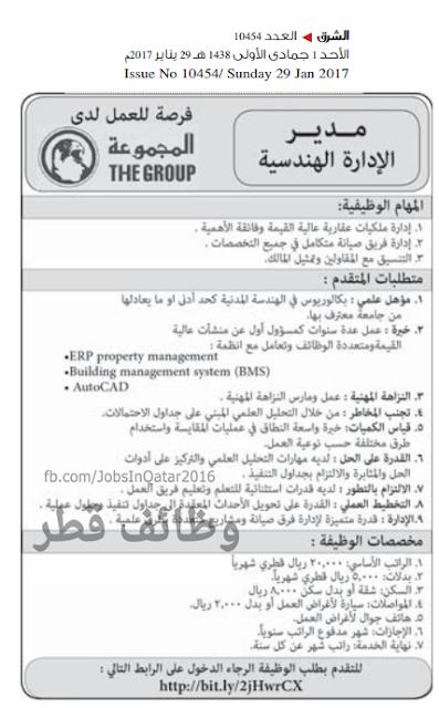 وظائف شاغرة فى مؤسسة المجموعة الدولية فى قطرعام 2019