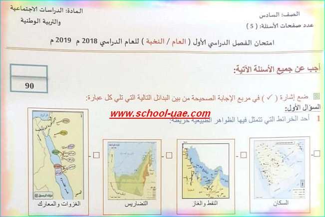 الامتحان الوزارى اجتماعيات للصف السادس الفصل الاول 2019- مدرسة الامارات