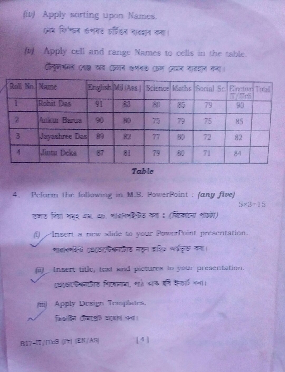 The practical exam question paper of hslc 2017 nsqf national please download the question paper malvernweather Choice Image