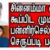 Sasikala With CM Panner Selvam Battle Begin   TAMIL NEWS