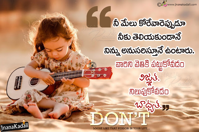life changing inspirational quotes, thinkable relationship quotes in telugu, daily best motivational quotes