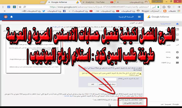 الشرح المفصل لطريقة تفعيل حسابات الادسنس المصرية او العربية | بالاضافة لطريقة طلب البين كود : وايضا استلام ارباح اليوتيوب :