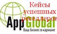 http://www.iozarabotke.ru/2015/11/kak-reselleri-appglobal-zarabativayut-na-franshize.html