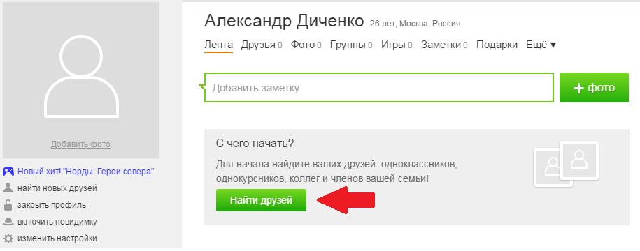Найти друзей в Одноклассниках