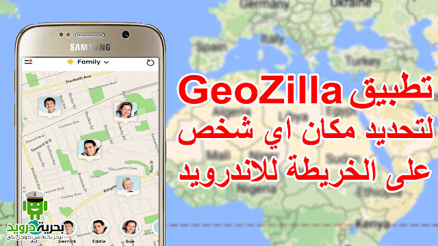 GeoZilla Family Locator