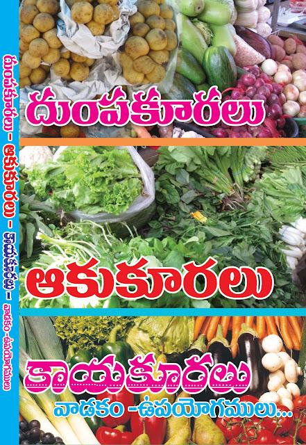 దుంపకూరలు ఆకుకూరలు కాయకూరలు | Dumpakuralu Akukuralu Kayakuralu | GRANTHANIDHI | MOHANPUBLICATIONS | bhaktipustakalu