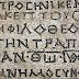 """Mosaico milenar chama Jesus de """"Deus Jesus Cristo"""""""