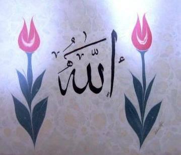 lale, Allah lafzı, ebruli sanatı, ebruli, hat sanatı