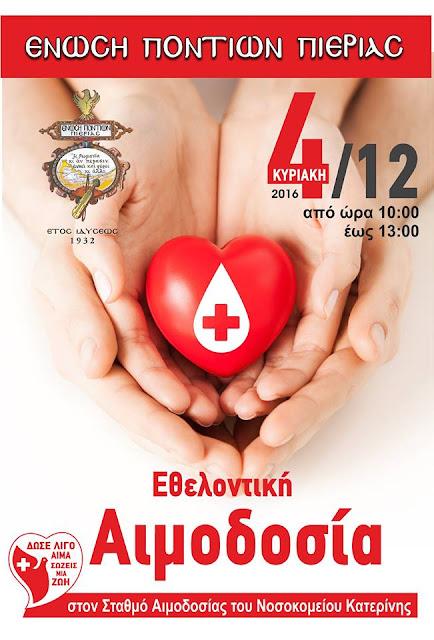 Εθελοντική αιμοδοσία πραγματοποιεί η Ένωση Ποντίων Πιερίας