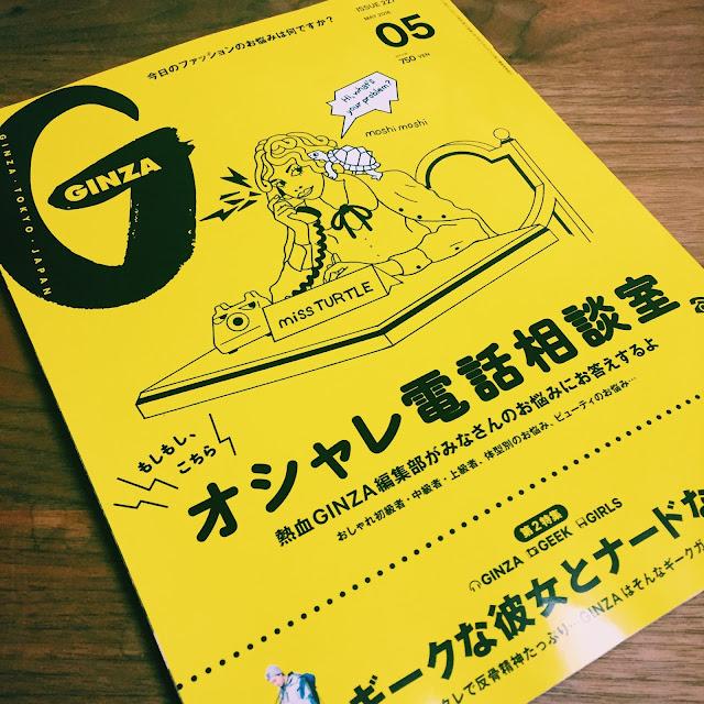 営業報告:「GINZA」5月号美容特集イラスト