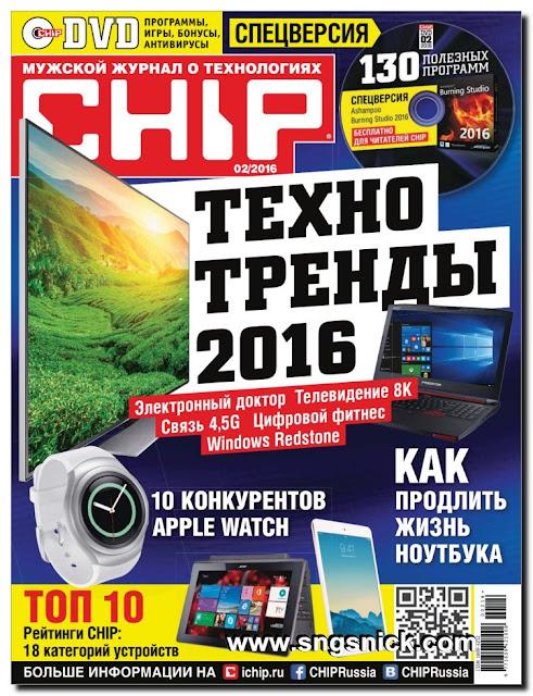 Chip №2 февраль 2016 Россия