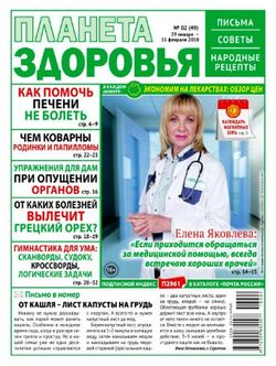 Читать онлайн журнал<br>Планета здоровья (№2 2018)<br>или скачать журнал бесплатно