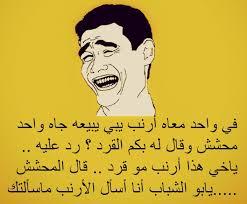 خمسين نكتة عربية مغربية