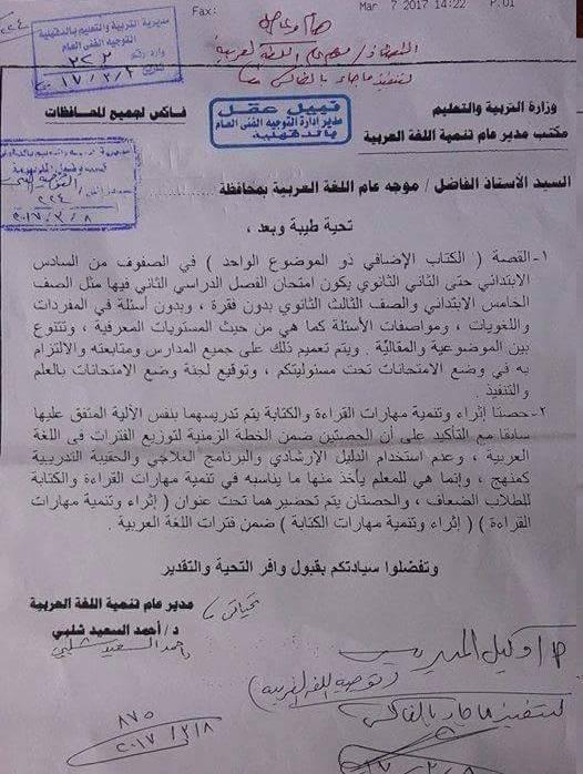 تعرف على تعديلات ومواصفات الورقة الإمتحانية الجديدة لمادة اللغة العربية لجميع المراحل التعليمية  الابتدائية والإعدادية والثانوية