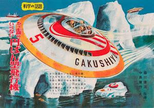 昭和の日本で描かれた未来予想図