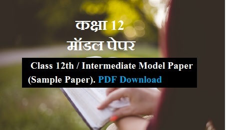 2019 model paper class 12th - Intermediate  HSC Model Question Paper 2019 Free PDF Download
